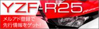 bnr_yzf-teaser