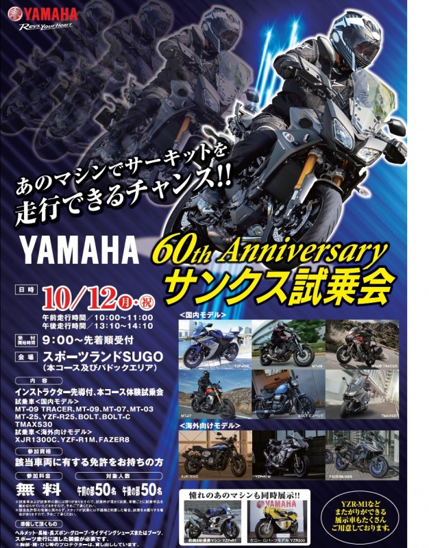 yamaha_thanks